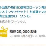 【20,000名に当たる!!】ファンケル「おとまりスキンケアセット」プレゼントキャンペーン