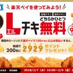 【先着9万名!!】楽天ペイアプリ ローソン Lチキ無料券プレゼント!