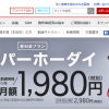 【楽天モバイル】1番還元率が高いポイントサイトを調査してみた!