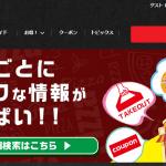 【ピザハットオンライン】1番還元率が高いポイントサイトを調査してみた!