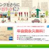 【三井ショッピングパークカード】1番還元率が高いポイントサイトを調査してみた!