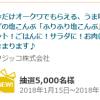 【5,000名に当たる!!】ふじっ子 ふりふり塩こんぶが当たるキャンペーン