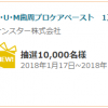【10,000名に当たる!!】G・U・M歯周プロケアペースト 1万本プレゼントキャンペーン