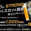 【1,000名に当たる!!】のどごし STRONG ガツンとスカッと実感キャンペーン