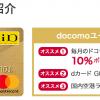 【dカード GOLD】1番還元率が高いポイントサイトを調査してみた!