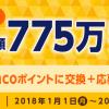 【8,650名に当たる!!】今なら総額775万nanacoポイントプレゼント!!キャンペーン