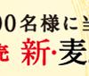 【2万名に当たる!!】10年目の新発売 新・麦とホップ 先行体験キャンペーン