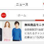 【12,000名に当たる!!】ユニクロ 無料商品モニター募集中!