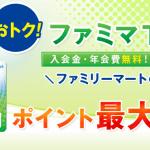 【ファミマTカード】1番還元率が高いポイントサイトを調査してみた!