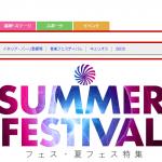 【楽天チケット】1番還元率が高いポイントサイトを調査してみた!