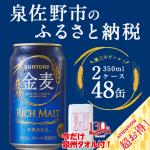 【ふるさと納税】泉佐野市 金麦 350ml×2ケース(48本) おトクに寄附してみた!