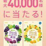 【4万名に当たる!!】LINE 明治果汁グミが当たるキャンペーン