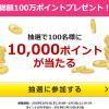 【100名に1万ポイントが当たる!!】楽天 総額100万ポイントプレゼント!キャンペーン