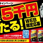 【応募してみた!!】-196℃ ストロングゼロ 現金5,000円が当たる!キャンペーン