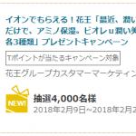 【4,000名に当たる!!】ビオレu潤い美肌ボディウォッシュ本体480mlがもらえる!キャンペーン