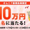 【現金10万円が毎日1名に当たる!!】オムニ7新規会員限定キャンペーン!