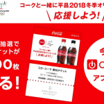 【毎日1,000名に当たる!!】CokeON アプリ ドリンクチケットプレゼント!