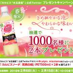 【1,000名に当たる!!】カルピスソーダ 完熟白桃(500ml)×2本が当たる!キャンペーン