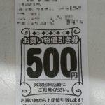【ココカラファイン】ココカラポイントをお買い物値引き券に交換してみた!
