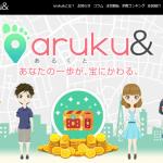 【aruku&】歩いてTポイントや地域名産品が当たるウォーキングアプリをはじめてみた!