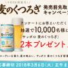 【1万名に当たる!!】サッポロ 麦のくつろぎ 2本プレゼント!キャンペーン