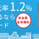 【リクルートカード】1番還元率が高いポイントサイトを調査してみた!