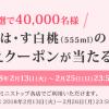 【40,000名に当たる!!】い・ろ・は・す 白桃引き換えクーポンがその場で当たる!キャンペーン
