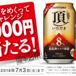 【挑戦してみた!!】サントリー 頂 シールをめくってチャレンジ1,000円当たる!キャンペーン