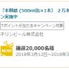 【2万名に当たる!!】本麒麟 (500ml缶×1本)2万本プレゼント!キャンペーン