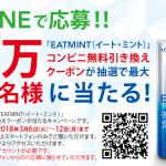 【9万名に当たる!!】LINEで応募!! ロッテ EATMINT(イート・ミント)が当たる!キャンペーン