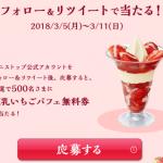 【500名に当たる!!】ミニストップ 練乳いちごパフェ無料券が当たる!キャンペーン