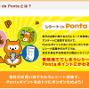 【レシート de Ponta】レシートを送るだけでPontaポイントが貯まる『レシート de Ponta』をはじめてみた!