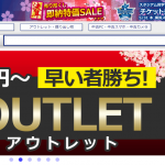 【ノジマオンライン】1番還元率が高いポイントサイトを調査してみた!