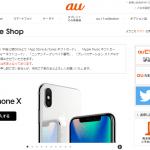 【auオンラインショップ】1番還元率が高いポイントサイトを調査してみた!