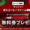 【5,000名に当たる!!】サントリー ボス コーヒーファーム 微糖がその場で当たる!キャンペーン