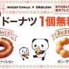 【楽天プレミアムクーポン】3月24日&31日 ミスドのドーナツ1個無料クーポンがもらえる!