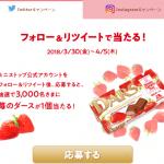 【3,000名に当たる!!】苺のダースが当たる!ミニストップ Twitterキャンペーン