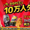 【10万名に当たる!!】-196℃ ストロングゼロ & コンビニのフライドチキンが両方もらえる!キャンペーン