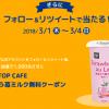 【1,000名に当たる!!】ミニストップ あまおう苺ミルク無料クーポンが当たるキャンペーン