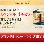 【1,000名に当たる!!】アサヒスーパードライ ジャパンスペシャル3本セットプレゼント!キャンペーン