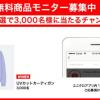 【3,000名に当たる!!】ユニクロ UVカットカーディガン 無料商品モニター募集中!