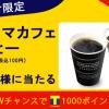 【3,000名に当たる!!】ファミマカフェコーヒーSサイズ引換券がその場で当たる!キャンペーン