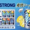 【当選!!】氷結ストロング 爽快シークヮーサー 発売記念キャンペーン