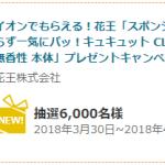 【6,000名に当たる!!】キュキュット CLEAR 泡スプレープレゼント!キャンペーン