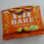 【100%還元モニター】BAKE〈クッキー〉 実質無料で買ってみた!