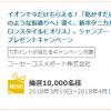 【1万名に当たる!!】プレモノ SSビオリスボタニカル シャンプー&コンディショナーセットが当たる!キャンペーン