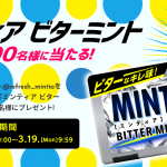【1,000名に当たる!!】ミンティア ビターミントが当たる!キャンペーン