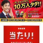 【当選!!】-196℃ ストロングゼロ&コンビニチキン両方もらえる!キャンペーン