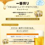 【1,000名に当たる!!】キリン一番搾り生ビール 6缶パックが当たる!キャンペーン