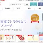 【ファンケルオンライン】1番還元率が高いポイントサイトを調査してみた!